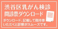 渋谷区乳がん検診問診票ダウンロード