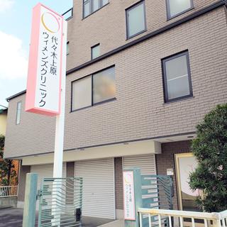 クリニック 上原 代々木 レディース 千絵 渋谷区の漢方による専門治療が可能な病院 19件
